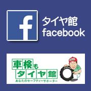 タイヤ館八代Facebook