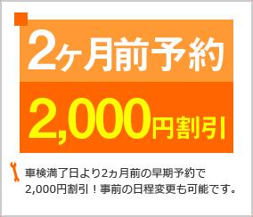 車検満了日より2ヶ月前の早期予約で2000円割引!事前の日程変更も可能です。