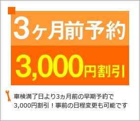 車検満了日より3ヶ月前の早期予約で3000円割引!事前の日程変更も可能です。