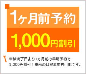 車検満了日より1ヶ月前の早期予約で1000円割引!事前の日程変更も可能です。
