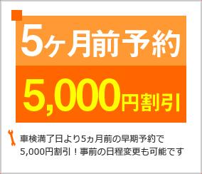 車検満了日より5ヶ月前の早期予約で5000円割引!事前の日程変更も可能です。