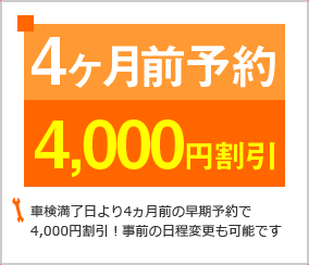 車検満了日より4ヶ月前の早期予約で4000円割引!事前の日程変更も可能です。