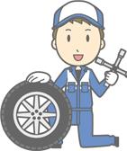 ご来店時、プロの目で車のタイヤをチェックします。適切なアドバイスで安全なカーライフをサポートします。